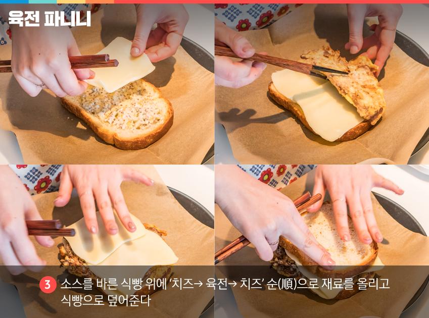 육전 파니니 3. 소스를 바른 식빵 위에 '치즈>육전>치즈'순(順)으로 재료를 올리고 식빵을 덮어준다