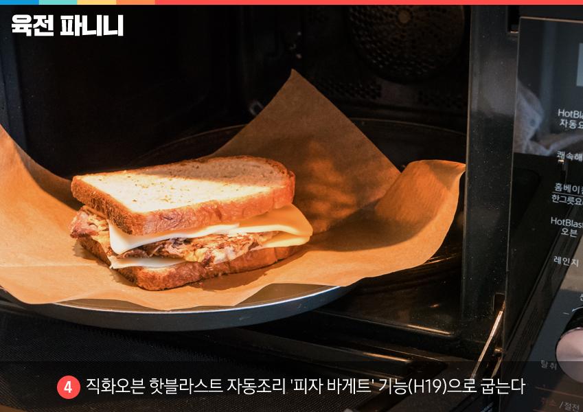 육전 파니니 4.직화오븐 핫블라스트 자동조리 '피자 바게트' 기능(H19)으로 굽는다