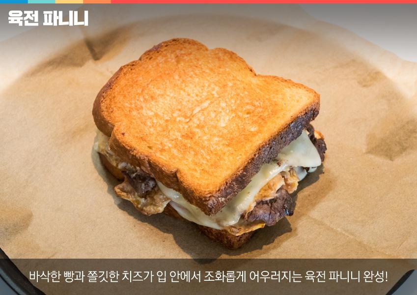 육전 파니니 바삭한 빵과 쫄깃한 치즈가 입 안에서 조화롭게 어우러지는 육전 파니니 완성!