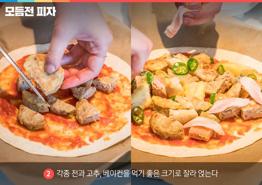 모듬전 피자 2. 각종 전과 고추, 베이컨을 먹기 좋은 크기로 잘라 얹는다
