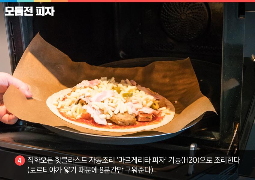 모듬전 피자 4.직화오븐 핫블라스트 자동조리 '마르게리타 피자'기능(H20)으로 조리한다 (토르티야가 얇기 떄문에 8분간만 구워준다)