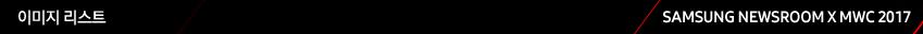 MWC 2017 이미지 리스트