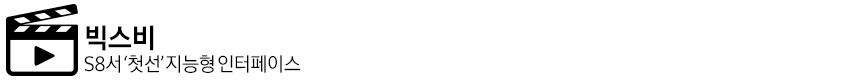 빅스비, S8서 첫선, 지능형 인터페이스