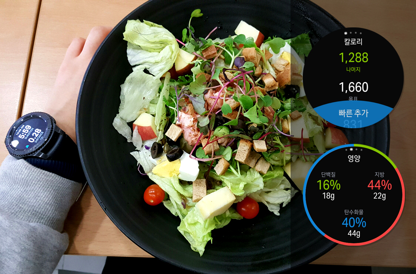지금껏 스마트폰 꺼내기가 귀찮아 바로 식사에 돌입했다면 이제 기어 S3에서 잊지 말고 섭취한 음식을 기록해보자