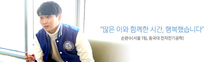"""""""많은 이와 함께한 시간, 행복했습니다"""" 손완수(4기 서울 1팀, 동국대 전자전기공학)"""