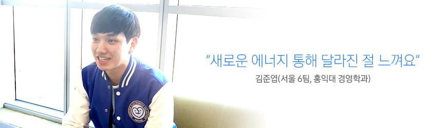 """""""새로운 에너지 통해 달라진 절 느껴요"""" 김준엽(4기 서울 6팀, 홍익대 경영학과)"""