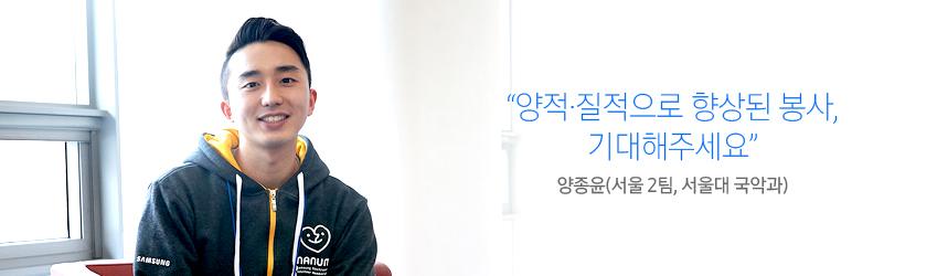 """""""양적 질적으로 향상된 봉사 기대해주세요"""" 양종윤(5기 서울 2팀, 서울대 국악과)"""