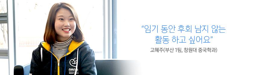 """""""임기동안 후회 남지 않는 활동 하고 싶어요"""" 고혜주(5기 부산 1팀, 창원대 중국학과)"""