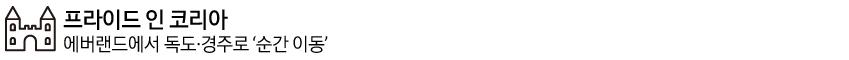프라이드 인 코리아 에버랜드에서 독도·경주로 '순간 이동'