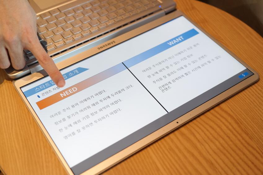 컨설팅 모드를 활용하면 맞은 편에 앉은 상대에게 화면을 보여줄 수 있다