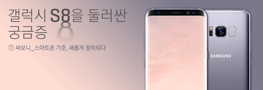 갤럭시 S8을 둘러싼 궁금증 1. 써보니_ 스마트폰 기준, 새롭게 정의되다
