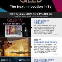 [삼성전자 뉴스룸 매거진 244호] Q스타일·Q픽쳐·Q스마트 세션으로 본 'QLED TV'