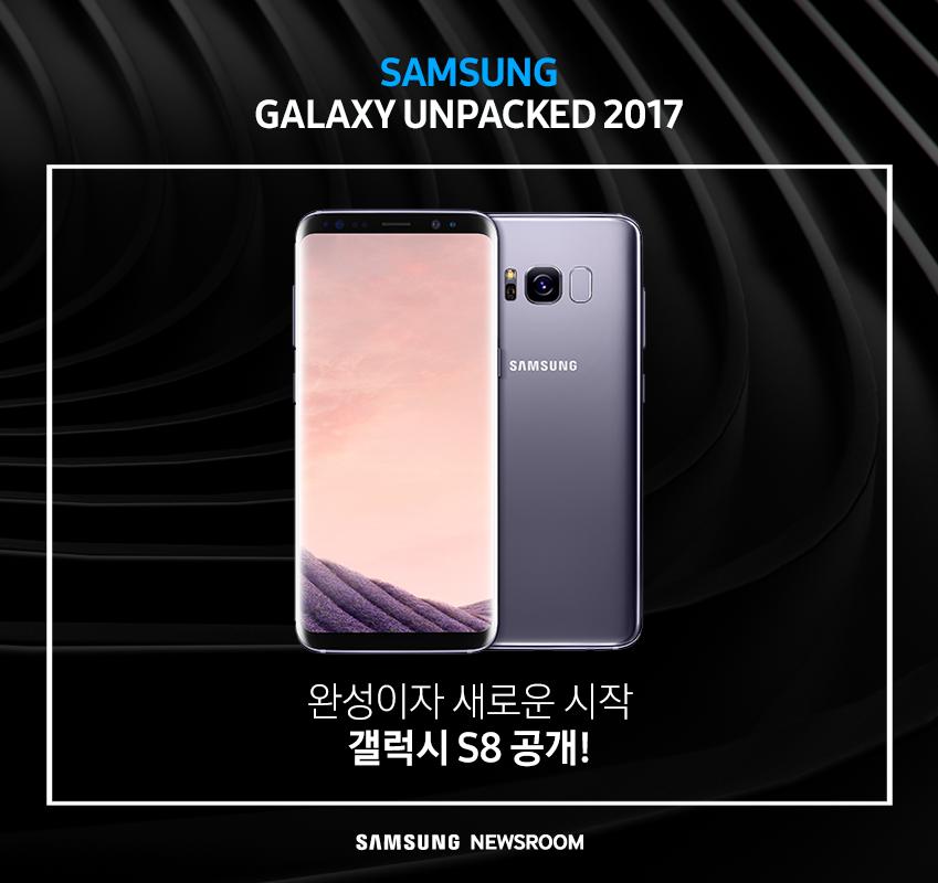 2017년 3월 30일 갤럭시 신제품 언팩! Unpacked 2017