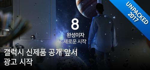 삼성전자, 갤럭시 신제품 공개 앞두고 새로운 광고 시작