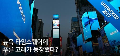 '뉴욕의 심장' 타임스퀘어에 푸른 고래가 나타났다?!