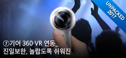 [갤럭시 S8을 둘러싼 궁금증 8] ⑦기어 360∙VR 연동_진일보한, 놀랍도록 쉬워진