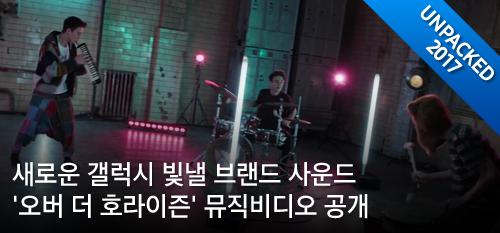 젊다, 자유롭다… '오버 더 호라이즌 2017' 뮤직비디오 공개