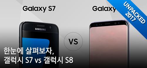 한눈에 살펴보자, 갤럭시 S7 vs 갤럭시 S8