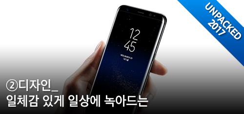 [갤럭시 S8을 둘러싼 궁금증 8] ②디자인_일체감 있게 일상에 녹아드는