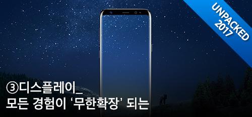 [갤럭시 S8을 둘러싼 궁금증 8] ③디스플레이_모든 경험이 '무한확장' 되는