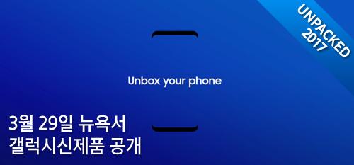 삼성전자, 3월 29일 뉴욕서 갤럭시 스마트폰 신제품 공개
