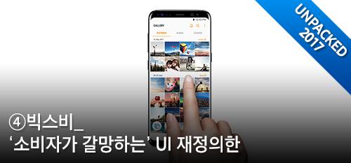 [갤럭시 S8을 둘러싼 궁금증 8] ④빅스비_'소비자가 갈망하는' UI 재정의한