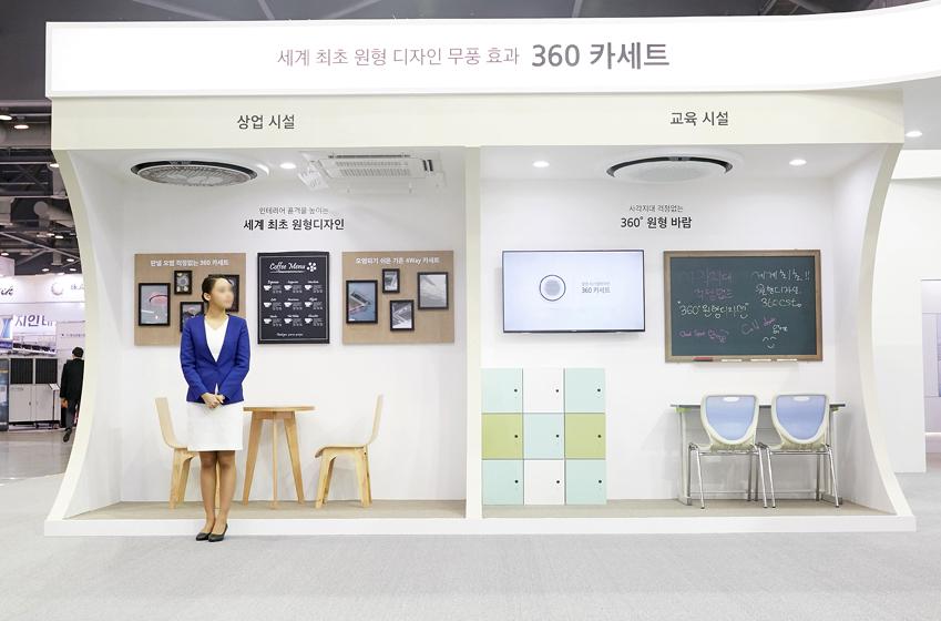 상업 시설은 물론 교육 시설에 설치 가능한 360 카세트의 모습이 재현돼 있다.
