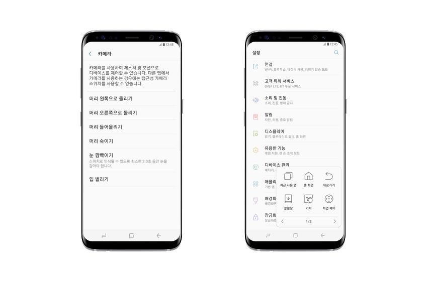 사용자의 특정 동작을 인식하도록 설정해 갤럭시 S8을 이용하고(사진 왼쪽)  자주 쓰는 기능을 보조 메뉴에 모아놓고 쓸 수 있습니다