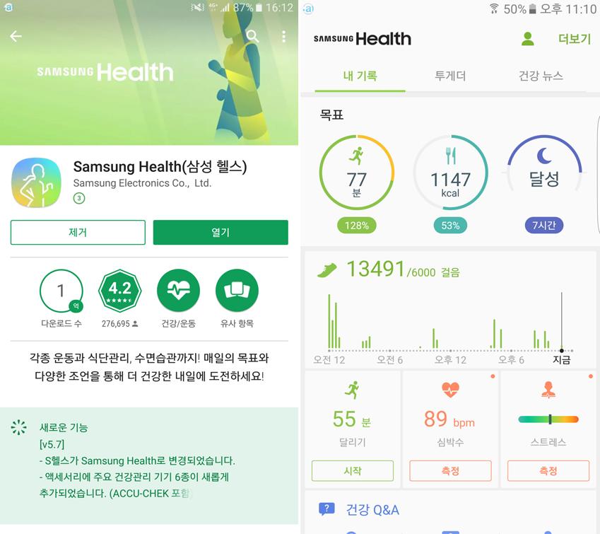 새로워진 'S헬스' 앱의 새 버전 '삼성 헬스'의 모습
