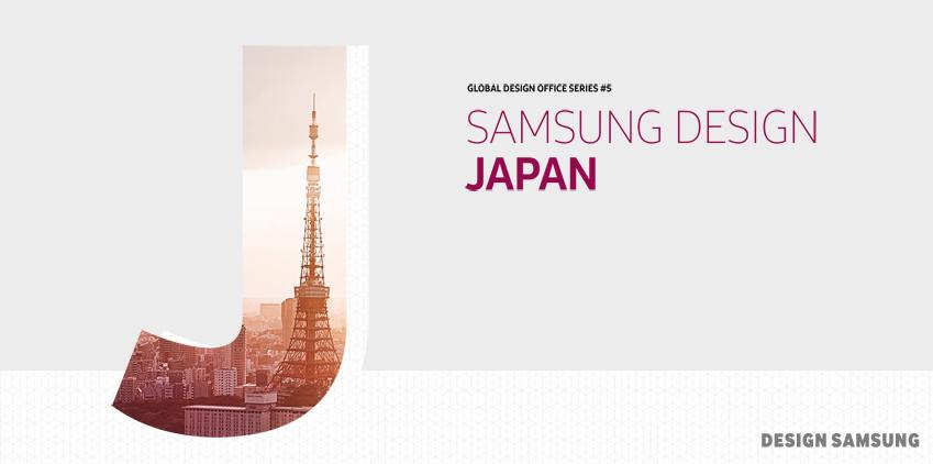 극도의 섬세함과 첨단 기술을 엮다… 삼성디자인일본(SDJ) 이야기