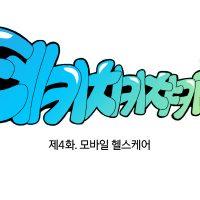 테키치키챠카쵸 ④ '웨어러블 헬스케어' 편