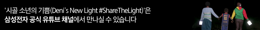 '시골 소년의 기쁨(Deni's New Light #ShareTheLight)'은 삼성전자 공식 유튜브 채널에 만나실 수 있습니다