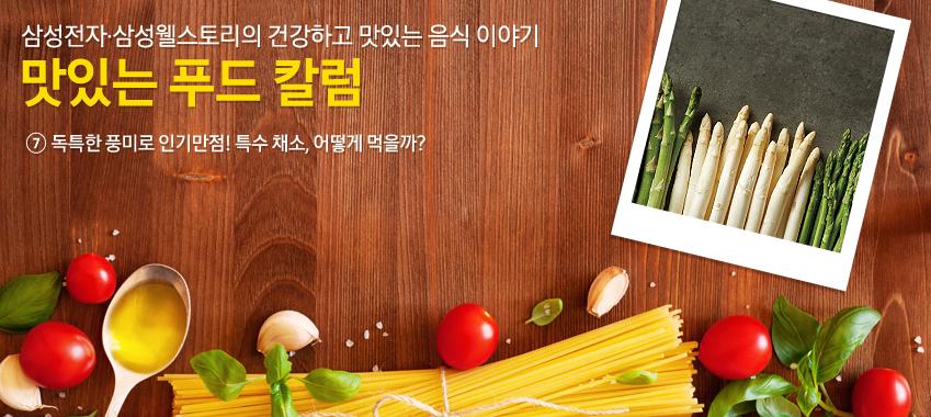 삼성전자, 삼성웰스토리의 건강하고 맛있는 음식 이야기. 맛있는 푸드 칼럼. 7 독특한 풍미로 인기만점! 특수 채소, 어떻게 먹을까?
