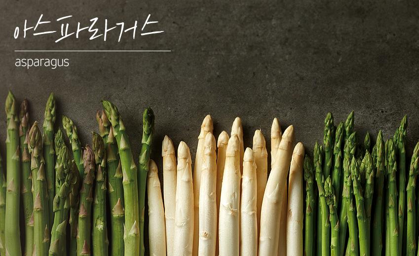 아스파라거스 asparagus