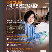 [삼성전자 뉴스룸 매거진 249호] 가장 안전한 스마트폰, '이렇게' 만듭니다!