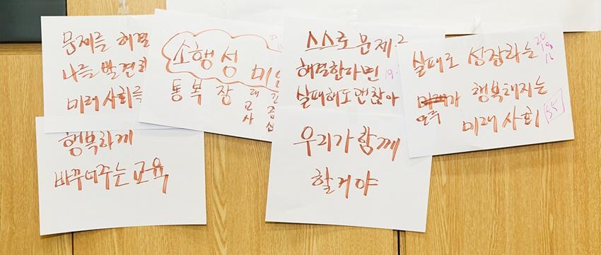 주소아 미래교사단에 참여한 교사들이 벽에 써 붙인 수 많은 문구들.  주소아 미래교사단이 써 붙인 이 메모들에는 그들이 추구하는 교육관이 잘 드러나 있었다