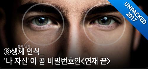 [갤럭시 S8을 둘러싼 궁금증 8] ⑧생체 인식_'나 자신'이 곧 비밀번호인<연재 끝>