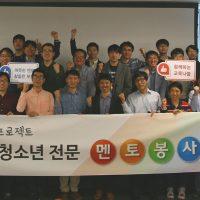 삼성전자, '청소년 전문 멘토봉사단' 발족