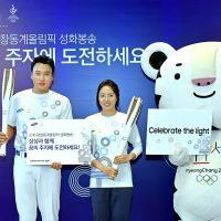 삼성전자, '2018 평창 동계올림픽 성화봉송 캠페인' 점화