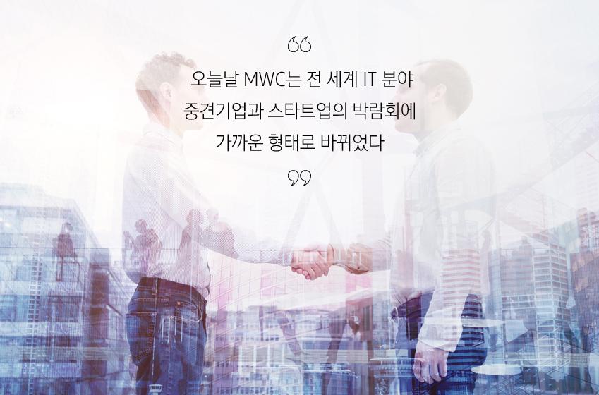 오늘날 MWC는 전 세계 IT 분야 중견기업과 스타트업의 박람회에 가까운 형태로 바뀌었다.