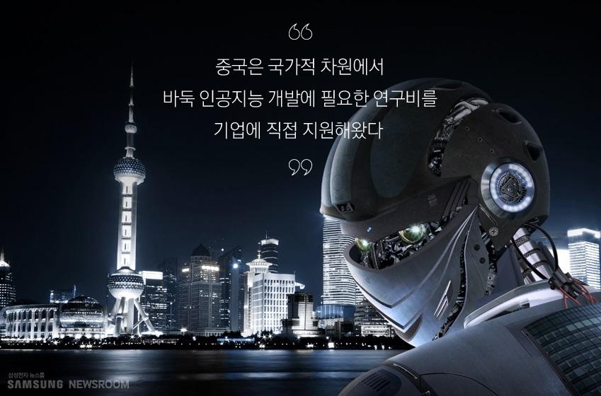 중국은 국가적 차원에서 바둑 인공지능 개발에 필요한 연구비를 기업에 직접 지원해왔다