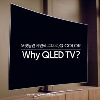 왜 QLED TV일까?_①'Q컬러(Q Color)' 편