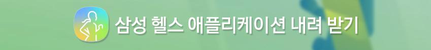 삼성 헬스 애플리케이션 내려 받기
