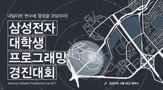 삼성전자, 제3회 '대학생 프로그래밍 경진대회' 참가자 모집