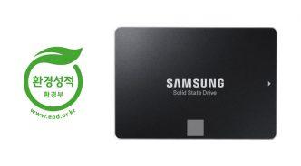 삼성전자 SSD '850 EVO 250GB', 업계 최초 환경성적표지(EPD) 인증