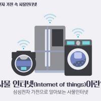 우리 일상에서 어떻게 쓰일까? 삼성전자 제품으로 알아보는 사물인터넷(IoT)
