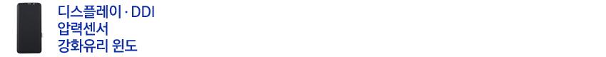 디스플레이·DDI, 압력센서, 강화유리 윈도