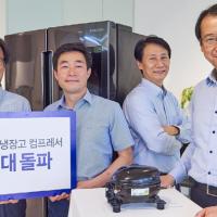 삼성전자, '냉장고의 엔진' 컴프레서 누적 생산량 2억 대 돌파