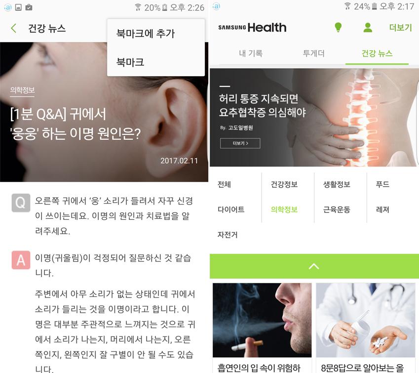 삼성헬스의 건강 뉴스