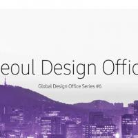 [디자인 스토리] 글로벌 오피스 시리즈#6 서울 디자인 오피스